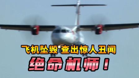飞机莫名坠毁,调查查出丑闻。跨科罗拉多航空2286号航班事故(1)