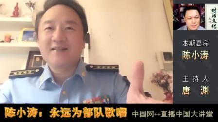 陈小涛:永远为部队歌唱!中国网直播中国大讲堂,唐渊主持。