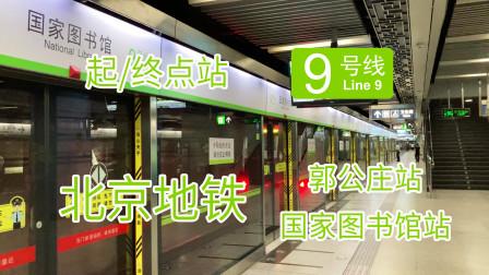 【北京地铁系列】一半以上都是换乘站!北京地铁9号线及郭公庄站/国家图书馆站
