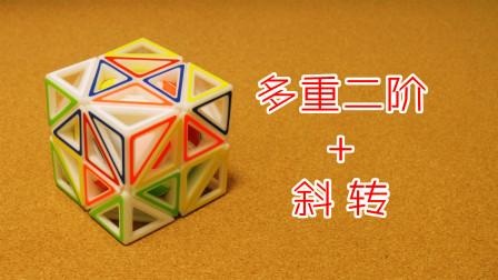 3D打印|多重二阶+斜转魔方试玩|关养设计