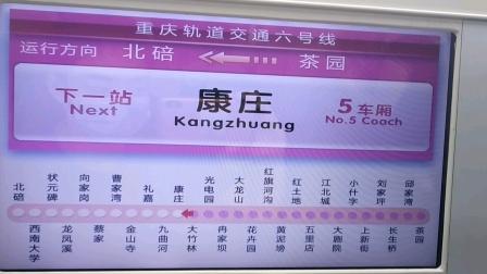 [2020.8]重庆轨道交通6号线 大竹林-康庄 运行与报站