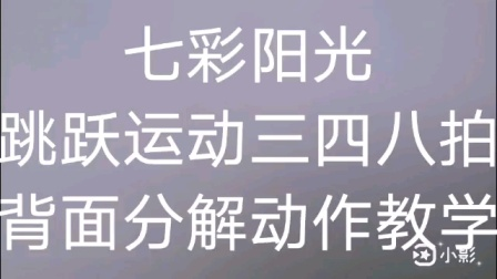 七彩阳光跳跃运动三四八拍背面分解动作教学及背面动作口令示范(郑仕芳老师)