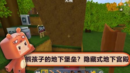 迷你世界:熊孩子的地下堡垒?隐藏式地下宫殿?