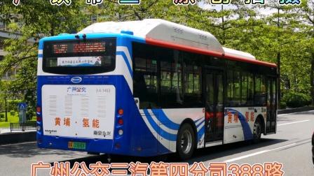 原创拍摄:广州公交三汽第四公司388路首条氢能源电池车运营线路。