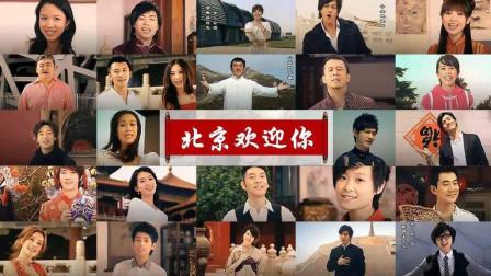 当年群星演唱《北京欢迎你》时,为何没有刘德华和周杰伦,原因让人感动