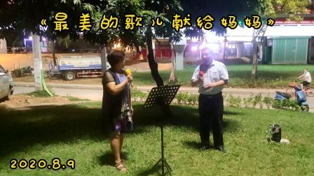 两位老师演唱《最美的歌儿献给妈妈》深圳宝安西乡立交2020.8.9