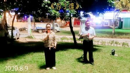 两位老师演唱《为了谁》深圳宝安西乡立交2020.8.9