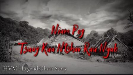 苗族鬼故事[122](Niam Pog Tsuag Kua Ntshav Rau Nyah)