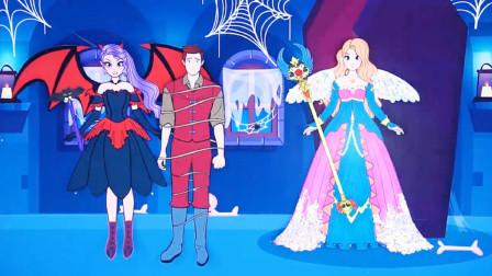 童话剪纸故事:痴情王子落入女巫魔穴,公主穿上仙子服饰斗女巫!