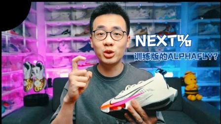 澎拜脚感/日常跑步训练鞋——NEXT%。
