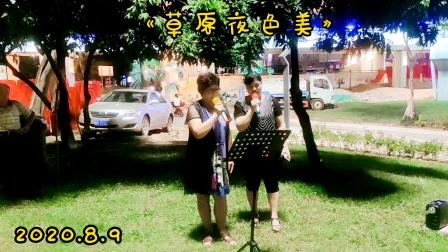两位老师演唱《草原夜色美》深圳宝安西乡立交2020.8.9