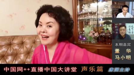 中国音乐学院董华教授:男声、女声用什么字练声最好?唐渊主持