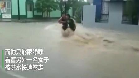 墨西哥男与洪水赛跑抢救落水女,惨遭失败,眼睁睁看其被洪水卷走