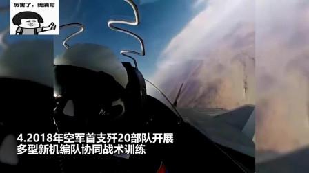 高能预警!歼20列装后6大超燃瞬间,银河战机集体出动制霸天空!