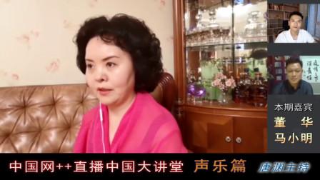中国音乐学院董华教授声乐讲座:如何运用气息?唐渊主持。