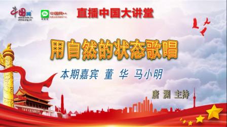 中国音乐学院董华教授声乐讲座:用自然的状态歌唱!唐渊主持