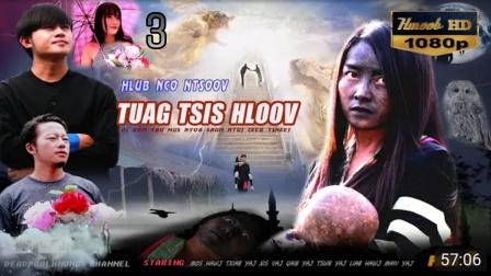 苗族电影 【3】Hlub Nco Ntsoov Tuag Tsis Hloov
