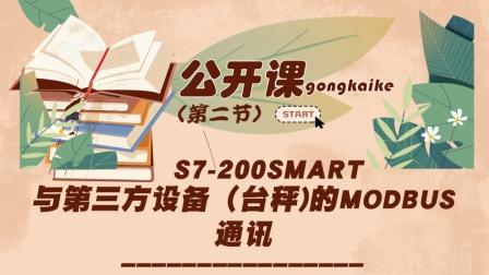 西门子S7-200SMART与第三方设备(台秤)的MODBUS通讯-下节