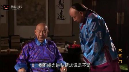 大宅门:常公公权势多大,京城的詹王爷不放眼中,二奶奶压对头嘞