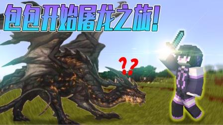 我的世界冰火传说01:包包追溯龙哥的起源?龙族尚存的神秘时代!