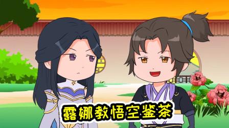 王者爆笑动画:泡绿茶用什么水,果然还是女人最懂女人
