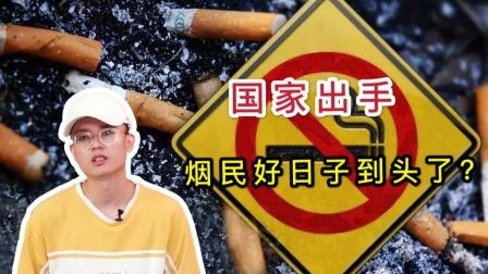 国家终于出手了!新规定来临,烟民的好日子到头了!