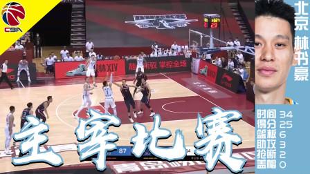 CBA京粤大战 林书豪25分 最后两分多钟主宰比赛