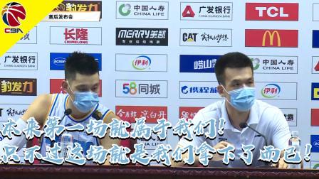 CBA京粤大战 北京队获胜 赛后发布会解立彬情绪激动 霸气发言