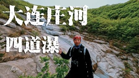 大山里的世外桃源,大连庄河歇马山四道瀑,空气清新,山花烂漫,游客稀少