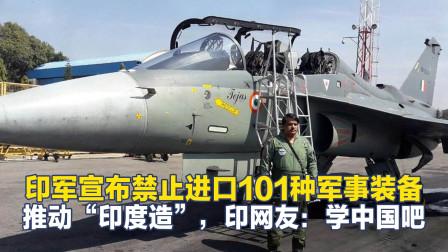 印军对自己发狠,宣布101种装备不进口!印民众提醒政府学习中国