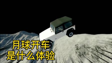 车祸模拟器82 把汽车开到月球上 车祸也可以这么唯美