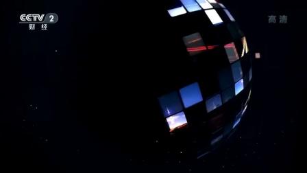 CCTV2HD财经频道2015ID