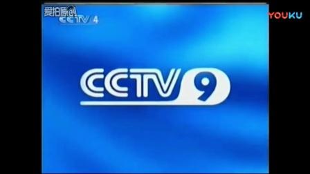 CCTV9英语国际频道ID(CCTV4播出版)
