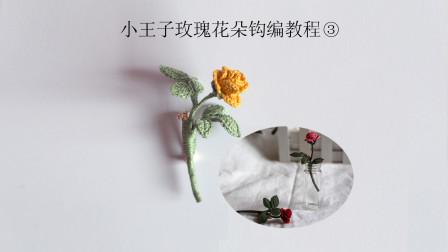 微钩钩织教程 玫瑰花朵胸针饰品 创意编织时尚经典 第③集