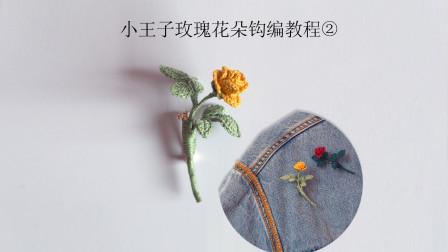 钩编 微钩经典玫瑰美极了 多种颜色 总有你喜欢的 第②集