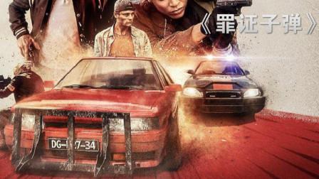 罪证子弹:法版速度与有激情,全程惊险刺激!据说撞毁了二百多辆车!
