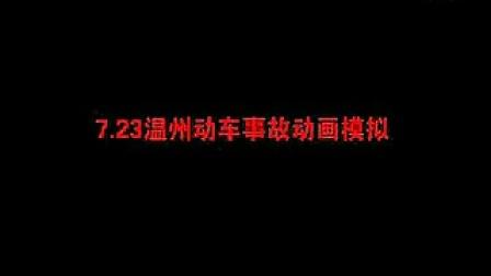 7.23温州动车事故动画模拟