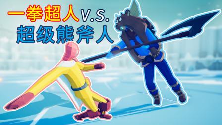 【焰桦】全面战争模拟器丨一拳超人大战超级熊斧人