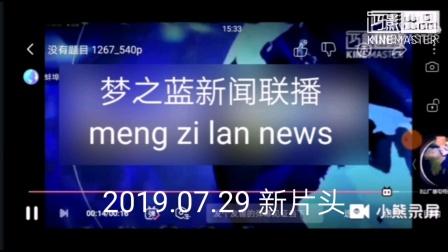 梦之蓝新闻联播片头