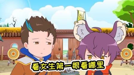 王者爆笑动画:狄仁杰看妹先看哪里,李元芳:真有你的