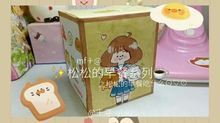 【@千寻】松松的早餐系列盲盒【已出啦啦啦】
