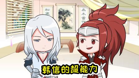 王者爆笑动画:韩信获得超能力,每一个喜欢的女生都很快有对象了