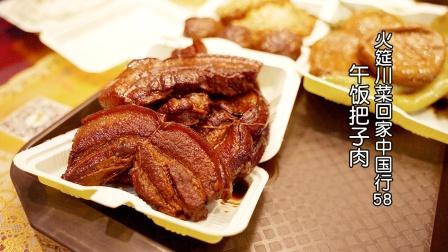 济南红烧肉好吃划算,三十年老店把子肉9块 火筵川菜回家山东58