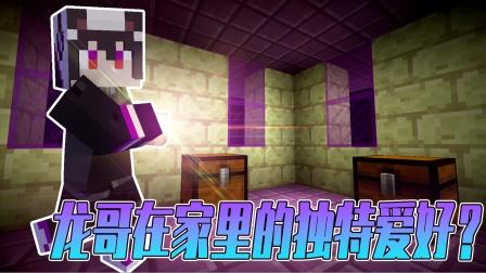 我的世界冰火传说02:龙哥有特殊癖好?末地城堡里竟全是这种痕迹!