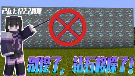 我的世界mod秘籍13:还在挖钻石矿?醒醒!钻石已经被移出游戏了!