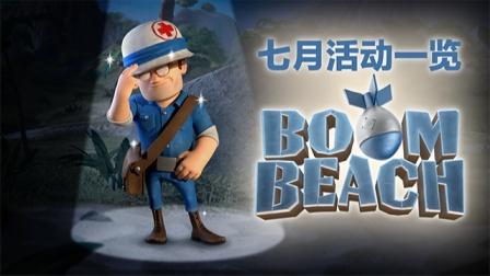 【海岛奇兵】七月活动一览.mp4