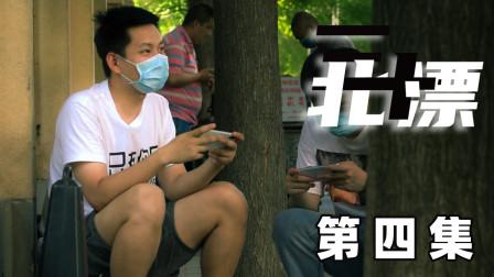 奇葩小伙在北京摆地摊打王者荣耀!赢一把就赚十元钱!