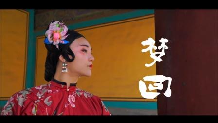 孙科全新原创舞蹈作品《梦回》空灵飘渺,悠远绵长。