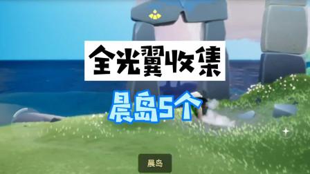 《光遇》全光翼收集:晨岛