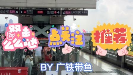 这是你在广州地铁常常看见,听见的,知道吗?